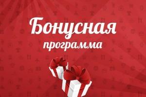 Бонусная программа компании S.A.F