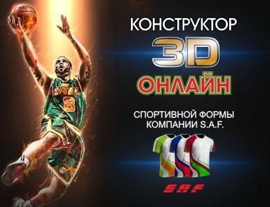 3D онлайн конструктор спортивной формы компании S.A.F.
