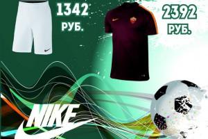 Успейте купить Nike, Adidas, Puma, Assics со скидкой 25-30%!
