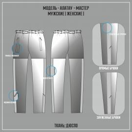 АЛАТАУ-ДЬЮСПО МАСТЕР брюки