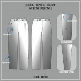 КАРПАТЫ-ДЬЮСПО МАСТЕР брюки(Сублимация)