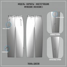 КАРПАТЫ-ДЬЮСПО МАСТЕР брюки (ПОШИВ)