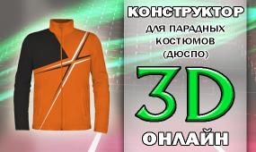 Конструктор 3D парадных костюмов (дюспо)