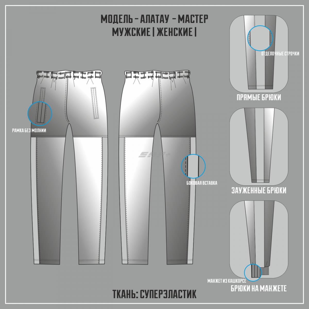 АЛАТАУ-СУПЕРЭЛАСТИК МАСТЕР брюки ( Сублимация 1\2 лампаса)