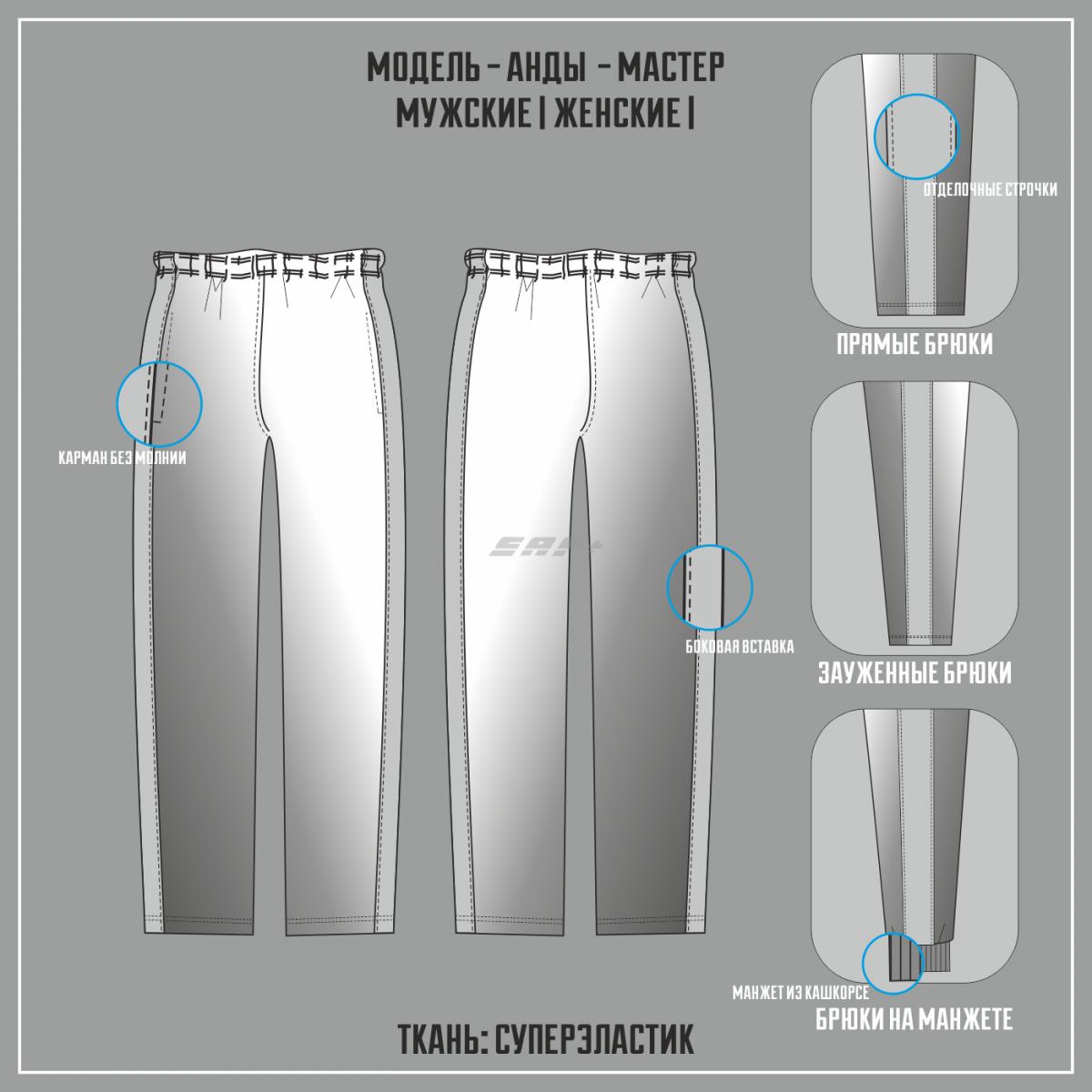 АНДЫ-СУПЕРЭЛАСТИК МАСТЕР брюки (Сублимация лампаса)