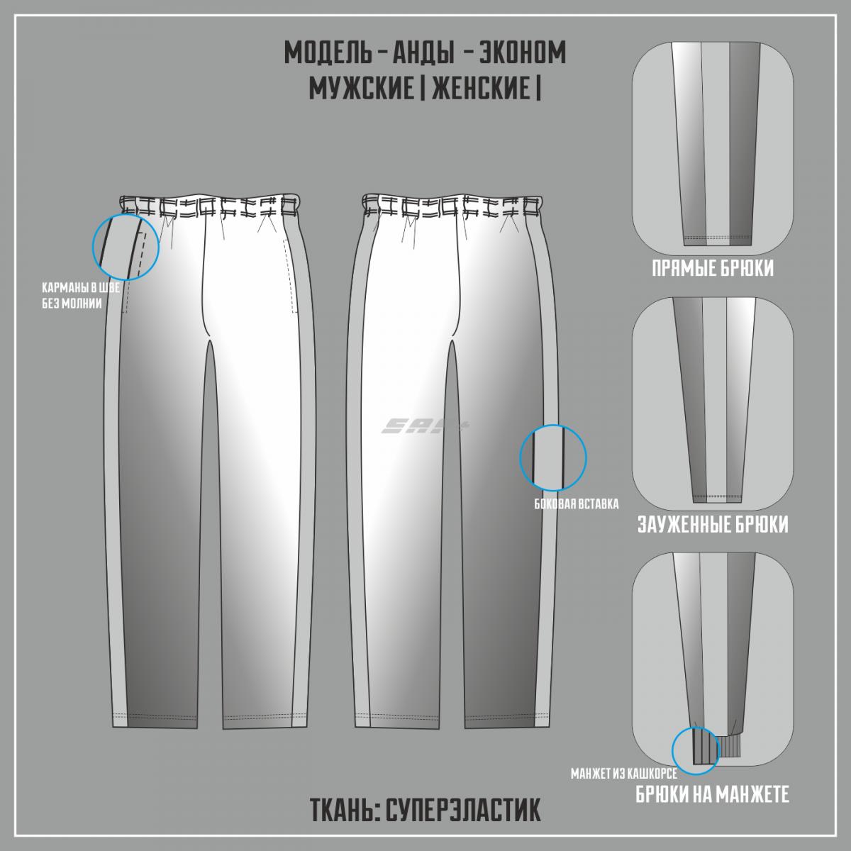 АНДЫ-СУПЕРЭЛАСТИК ЭКОНОМ брюки (Сублимация лампаса)