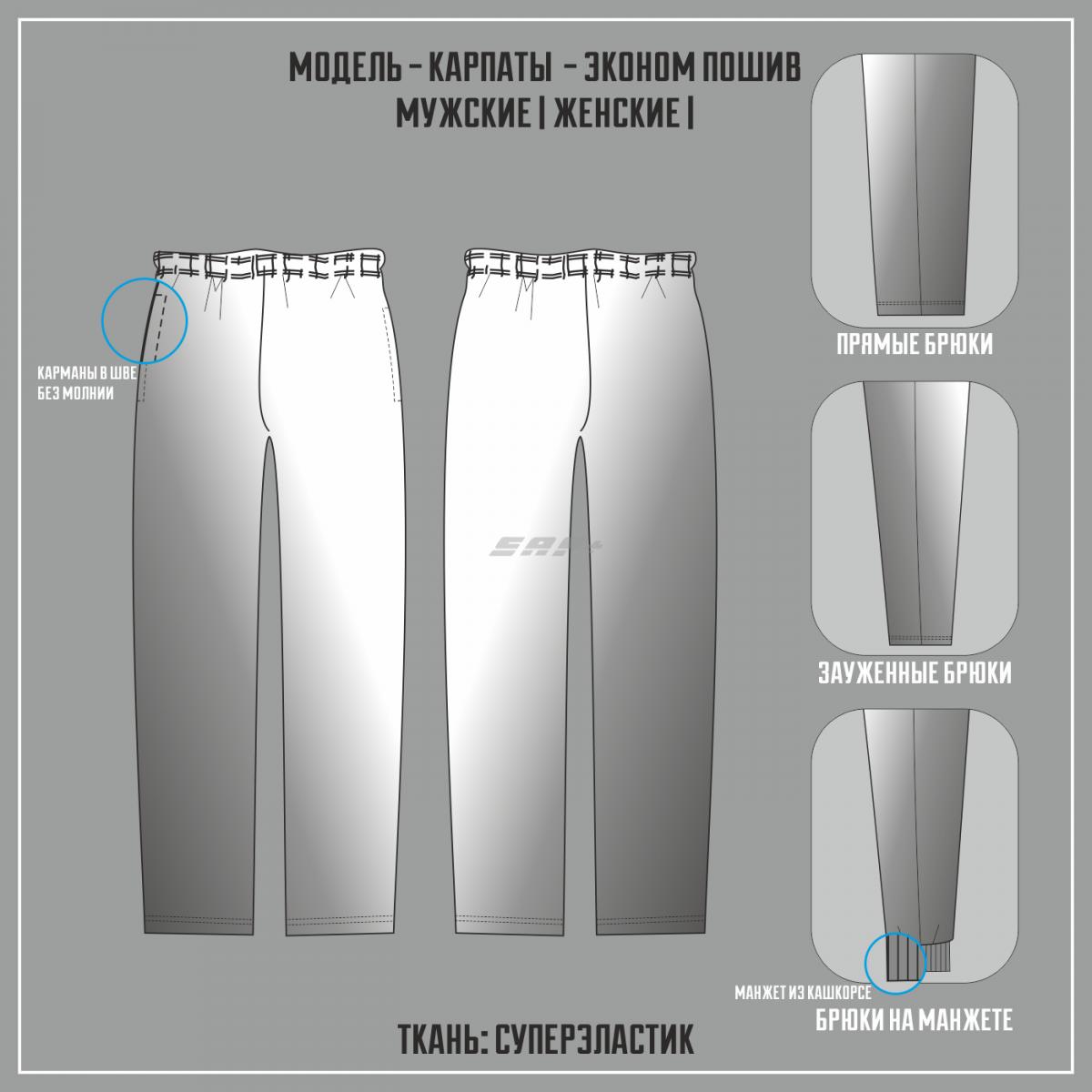 КАРПАТЫ-СУПЕРЭЛАСТИК ЭКОНОМ брюки (Пошив из цветной ткани)