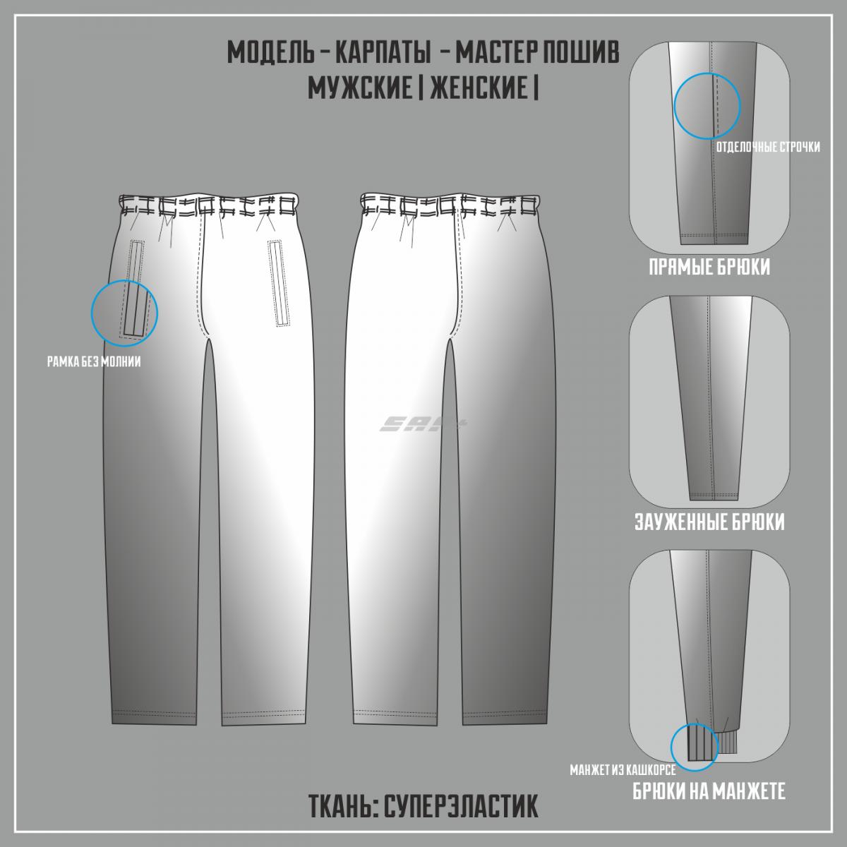 КАРПАТЫ-СУПЕРЭЛАСТИК МАСТЕР брюки (Пошив из цветной ткани)