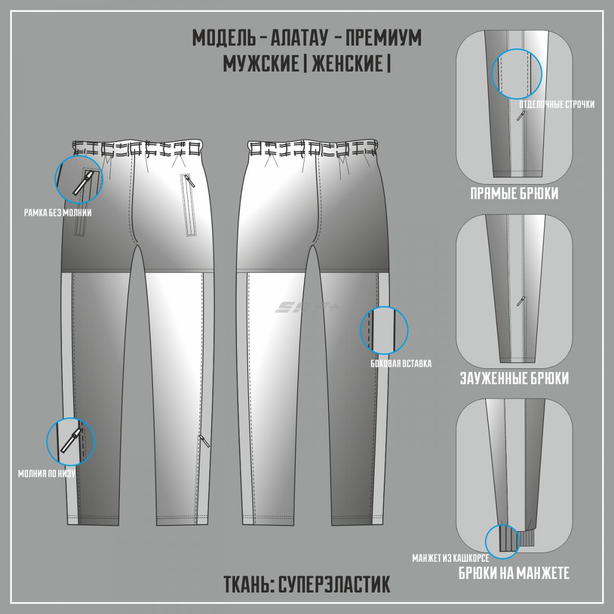 АЛАТАУ-СУПЕРЭЛАСТИК ПРЕМИУМ брюки ( Сублимация 1\2 лампаса)