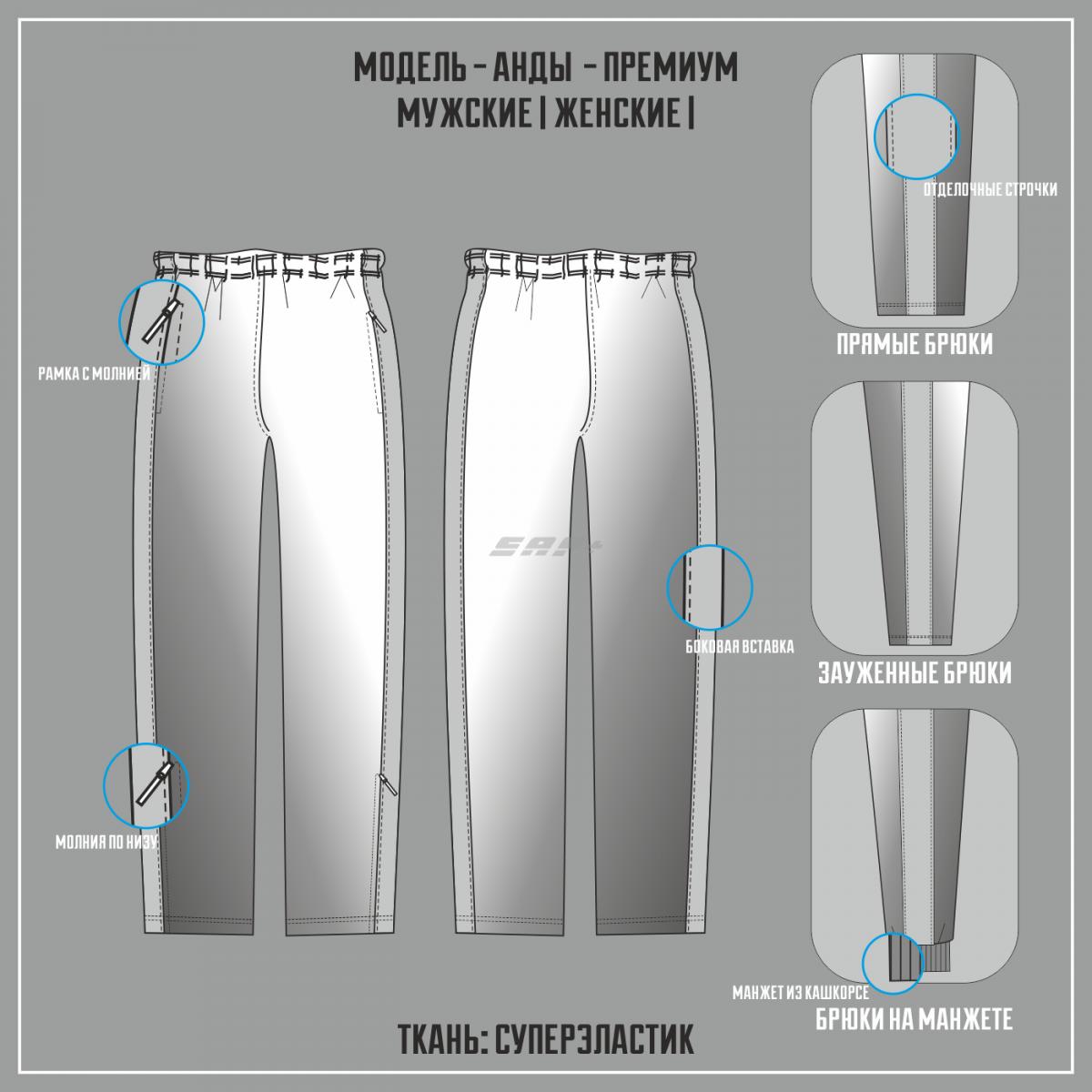 АНДЫ-СУПЕРЭЛАСТИК ПРЕМИУМ брюки (Сублимация лампаса)