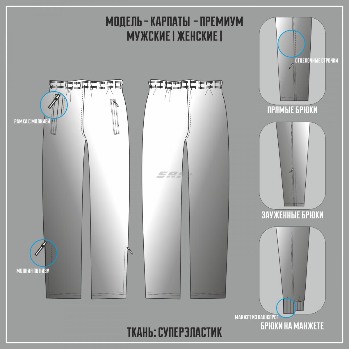 КАРПАТЫ-СУПЕРЭЛАСТИК ПРЕМИУМ брюки (Полная сублимация)