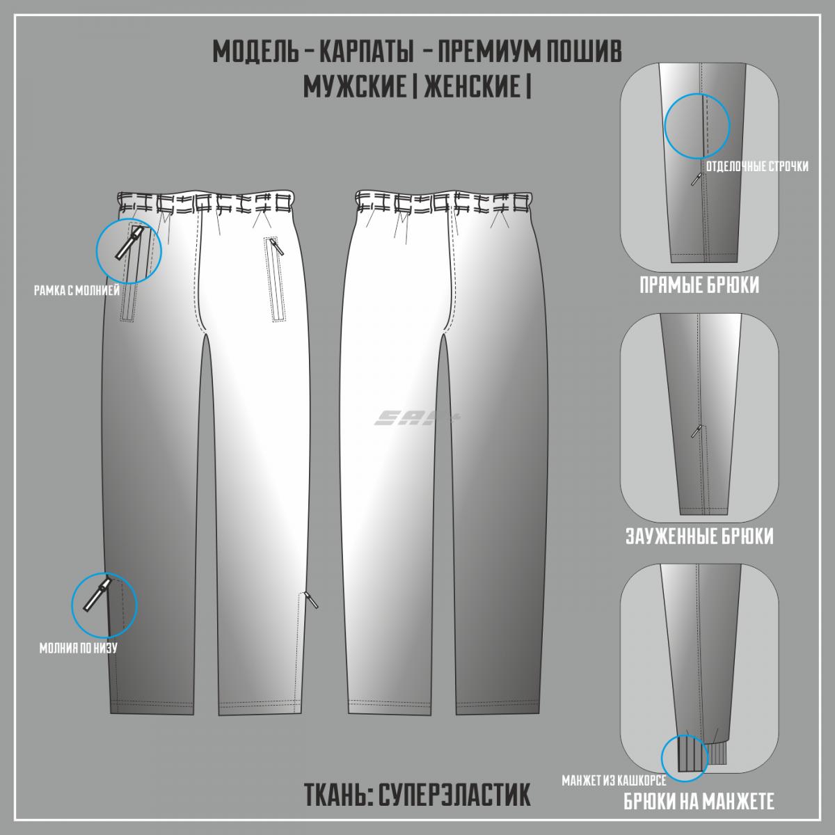 КАРПАТЫ-СУПЕРЭЛАСТИК ПРЕМИУМ брюки (Пошив из цветной ткани)