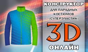 Конструктор 3D парадных костюмов (суперэластик)