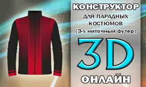 КОНСТРУКТОР 3D ПАРАДНЫХ КОСТЮМОВ (ФУТЕР)