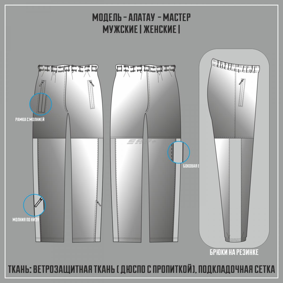 АЛАТАУ-МАСТЕР ветрозащитные брюки ( Сублимация 1\2 лампаса)