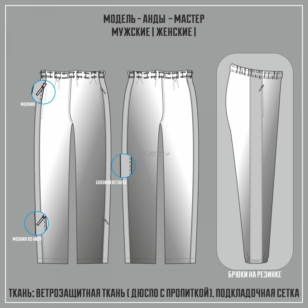 АНДЫ-МАСТЕР ветрозащитные брюки (Сублимация лампаса)