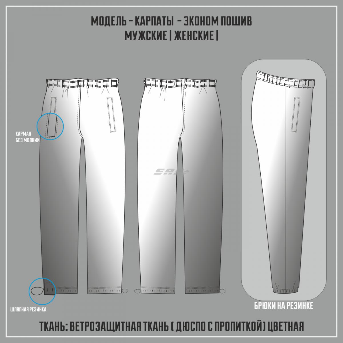 КАРПАТЫ-ЭКОНОМ ветрозащитные брюки (Пошив из цветной ткани)