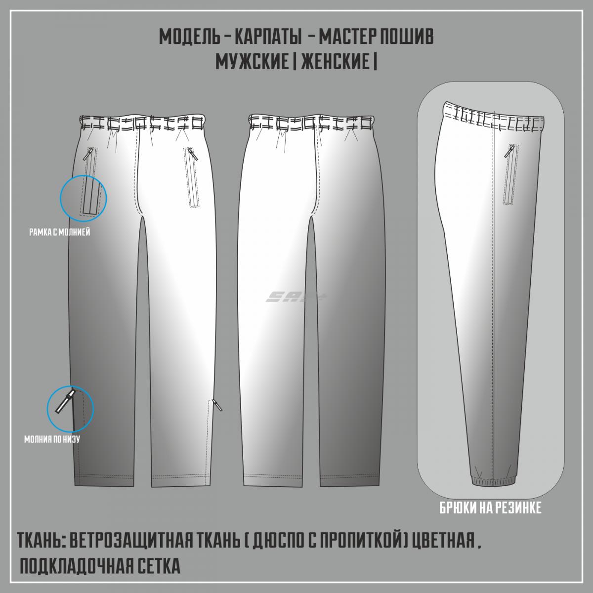 КАРПАТЫ-МАСТЕР ветрозащитные брюки (Пошив из цветной ткани)
