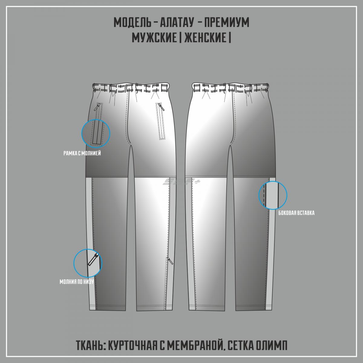 АЛАТАУ-ПРЕМИУМ ветрозащитные брюки( Сублимация 1\2 лампаса)