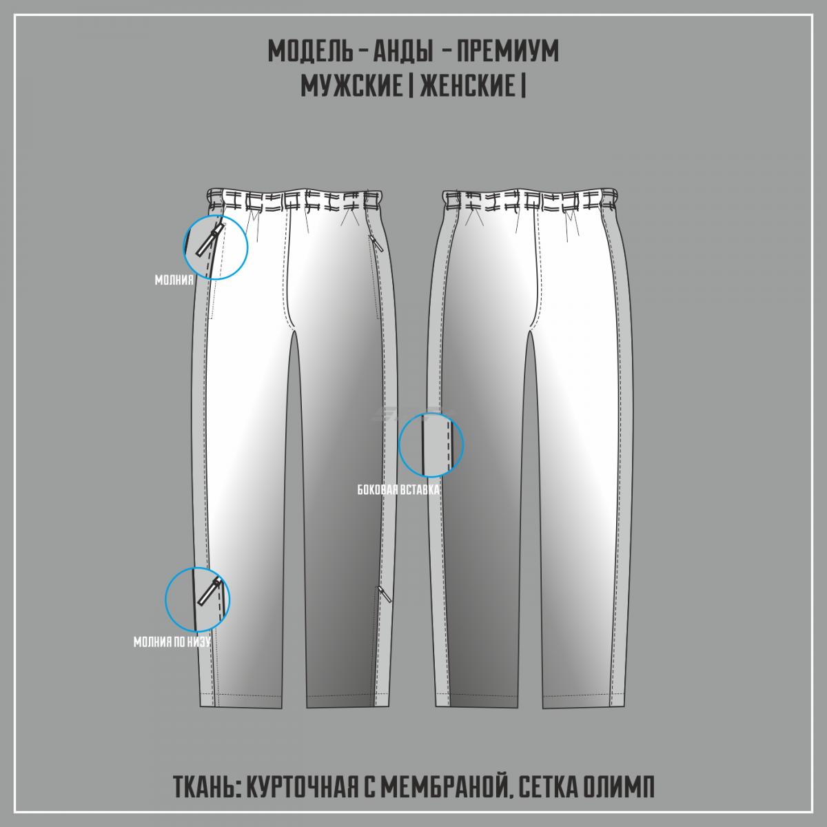 АНДЫ-ПРЕМИУМ ветрозащитные брюки (Сублимация лампаса)