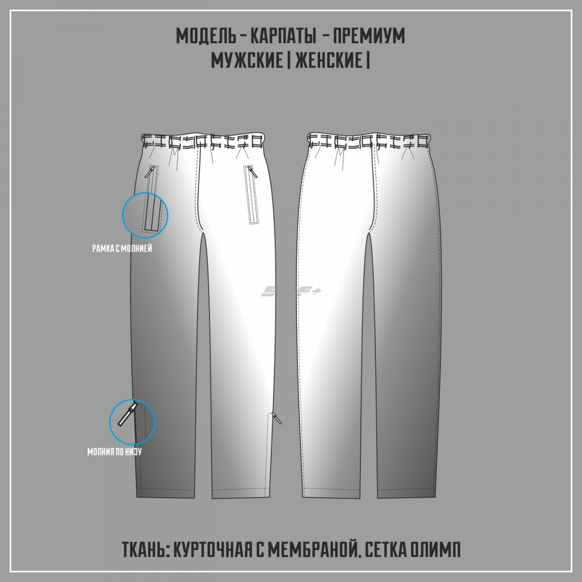 КАРПАТЫ-ПРЕМИУМ ветрозащитные брюки (Полная сублимация)