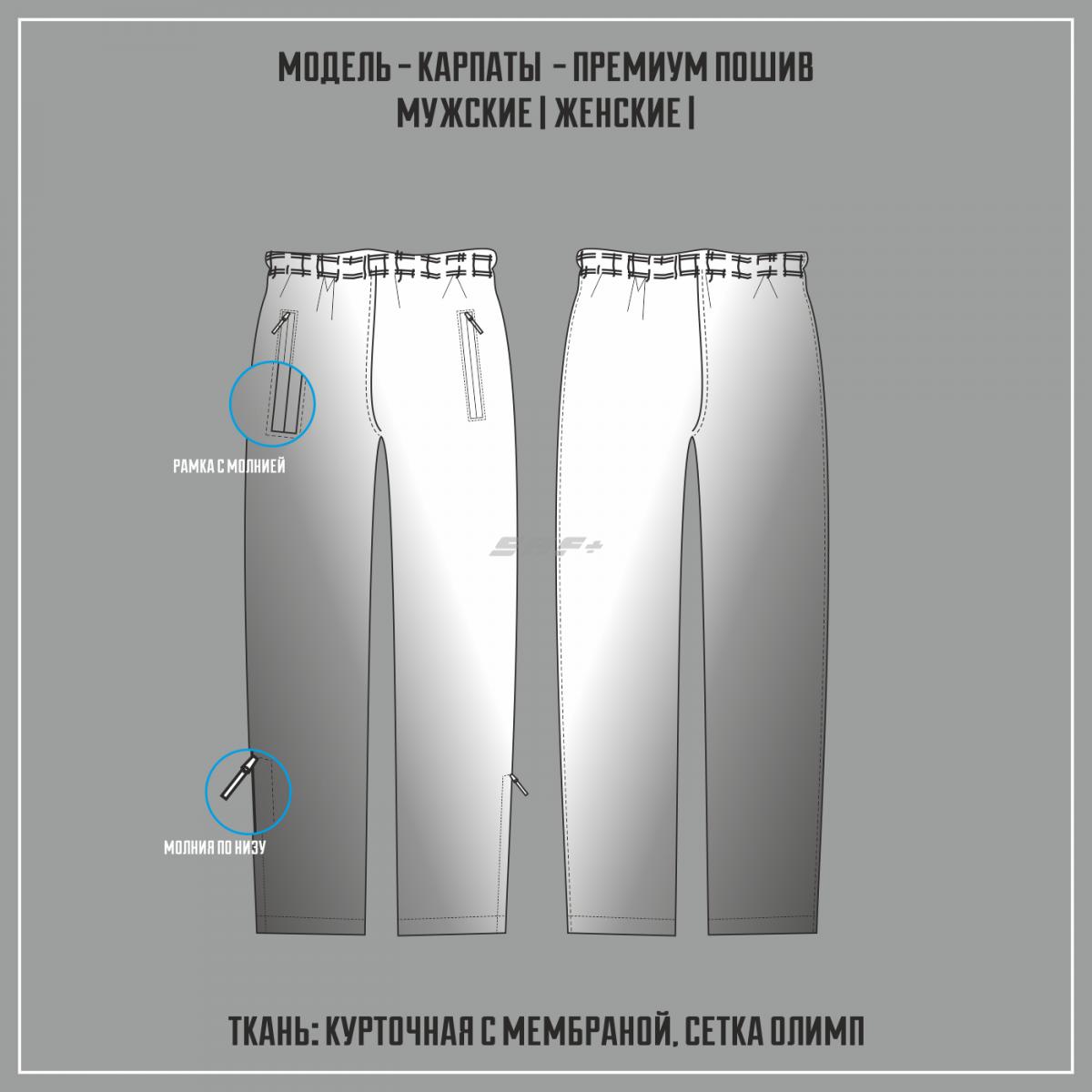 КАРПАТЫ-ПРЕМИУМ ветрозащитные брюки (Пошив из цветной ткани)
