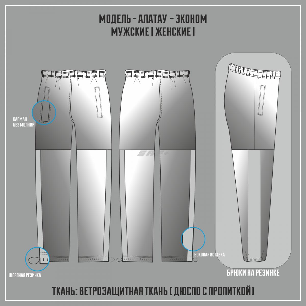 АЛАТАУ-ЭКОНОМ ветрозащитные брюки ( Сублимация 1\2 лампаса)
