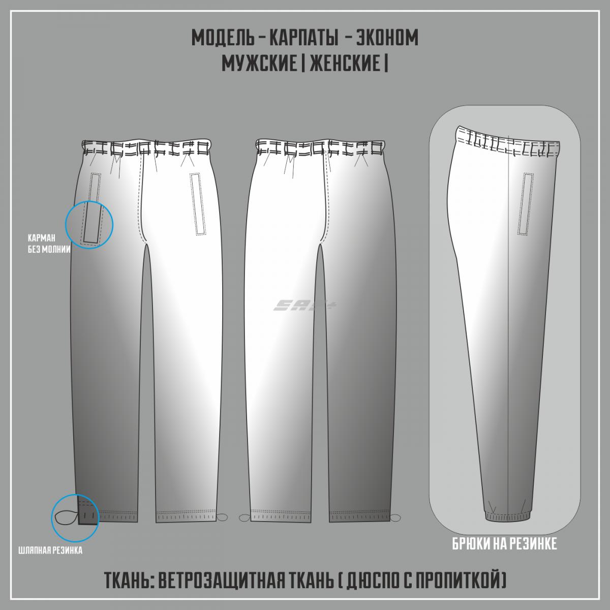 КАРПАТЫ-ЭКОНОМ ветрозащитные брюки (Полная сублимация)