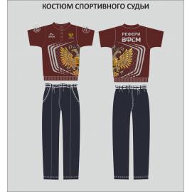 Костюм Рефери ВФСМ