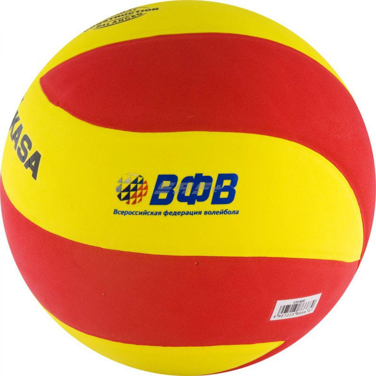 Мяч волейбольный Mikasa VSV800