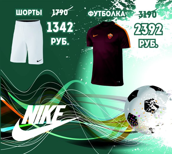 Успейте купить Nike, Adidas, Puma, Assics со скидкой 25-30%!>