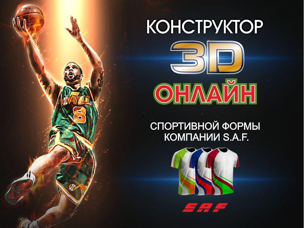 3D онлайн конструктор спортивной формы компании S.A.F.>